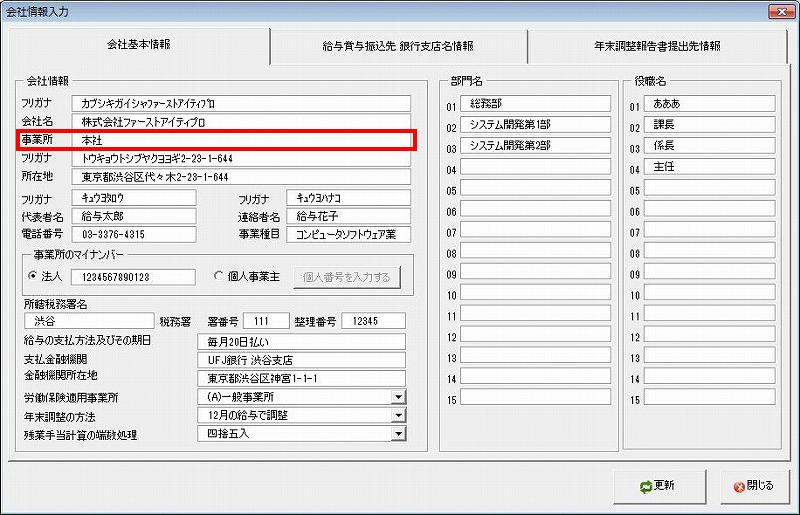 会社情報登録に「事業所」項目追加