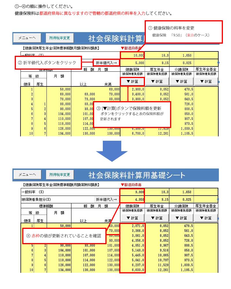 社会保険料計算用基礎シートの設定変更