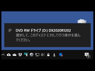 CD-ROMドライブ確認メッセージ