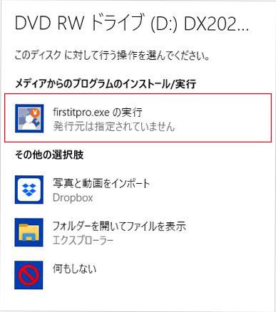 CD-ROM動作選択