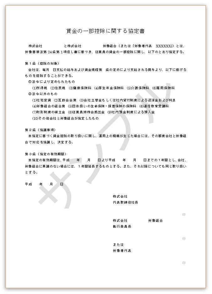 労使協定書のサンプル