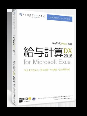 給与計算DX