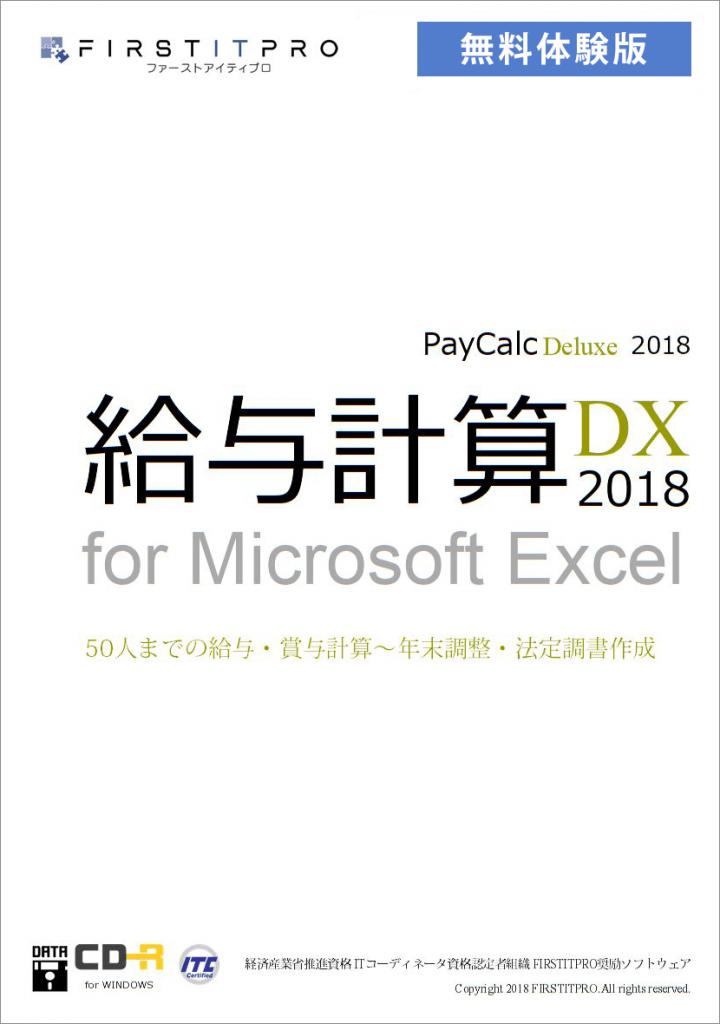 給与計算DX for EXCEL 無料体験版
