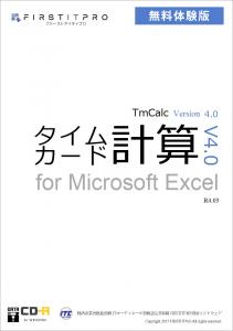 タイムカード計算 for EXCEL 無料体験版