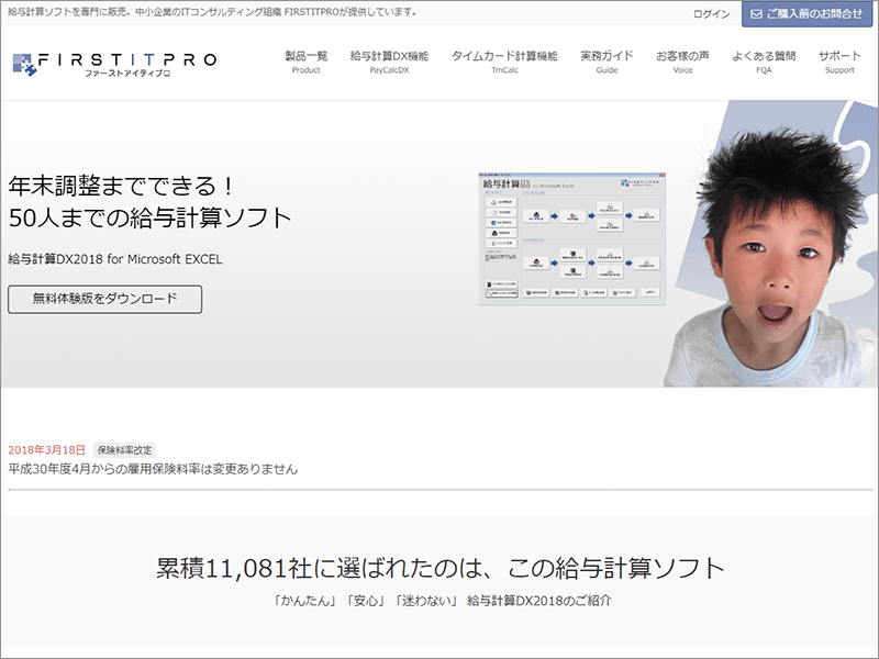 FIRSTITPRO WEBサイト
