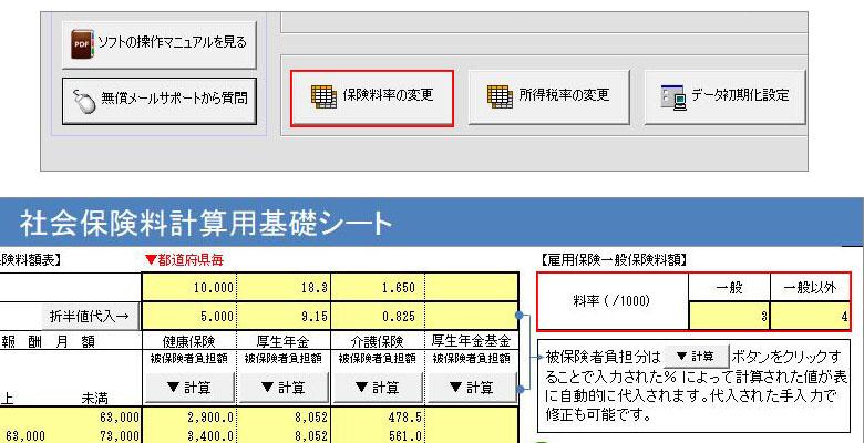 保険料率設定画面