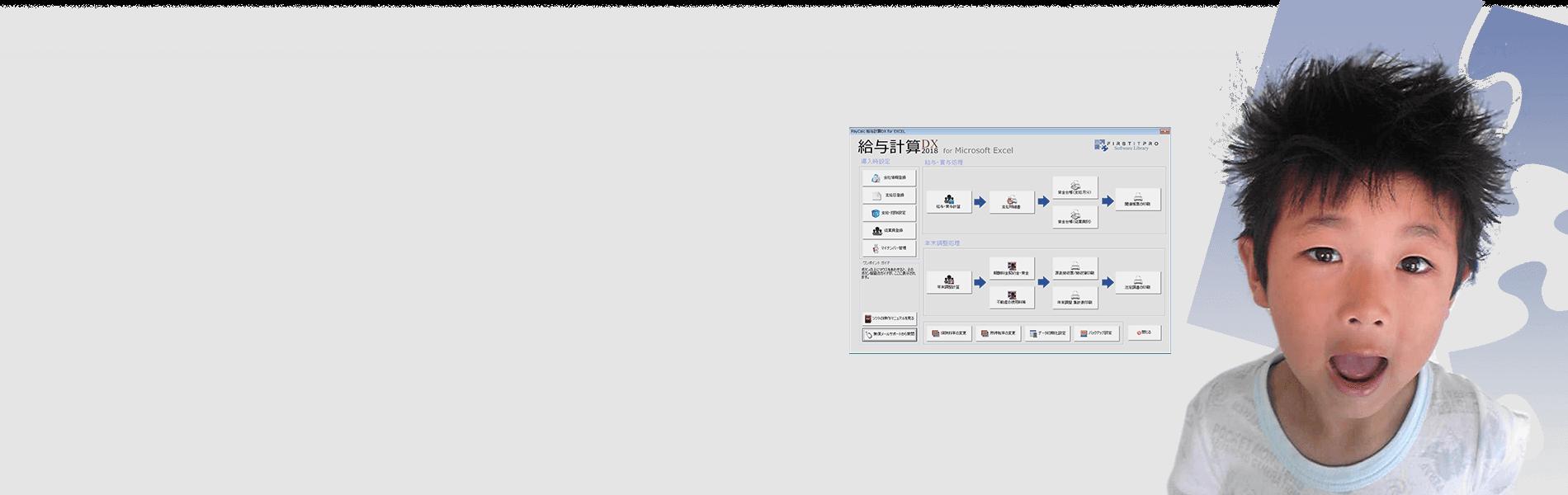 給与計算ソフトのFIRSTITPRO