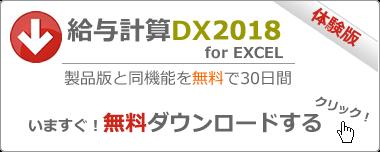 給与計算DX体験版 無料ダウンロード
