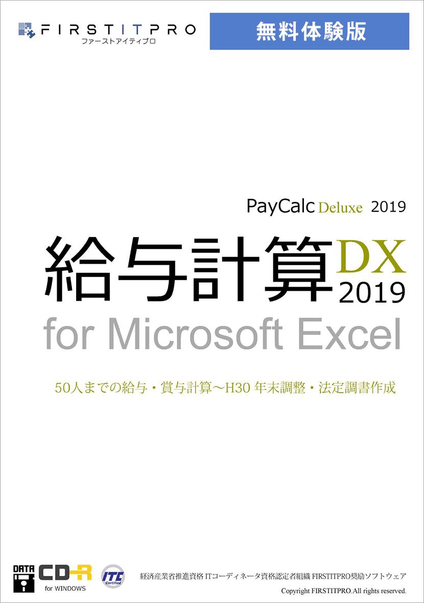 給与計算DX2019 無料体験版
