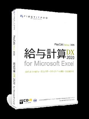 給与計算DX2020