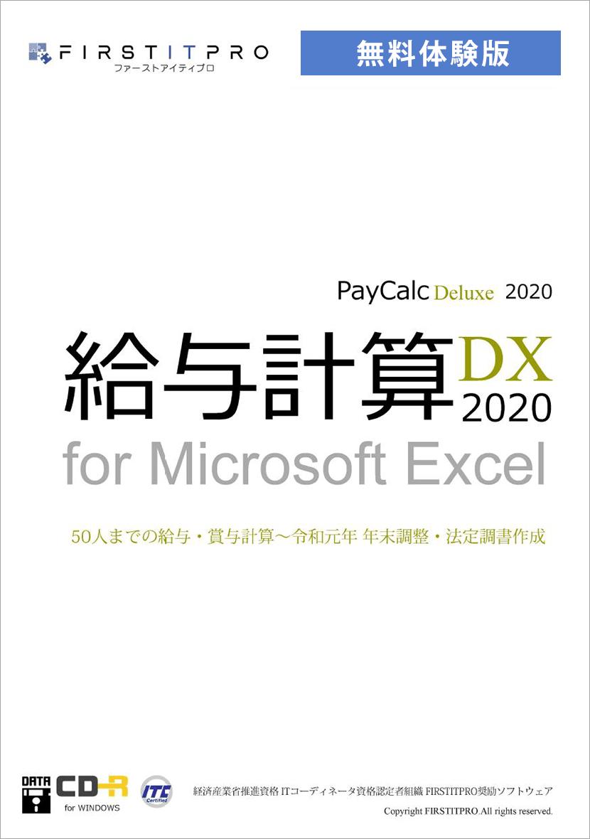 給与計算DX2020 無料体験版