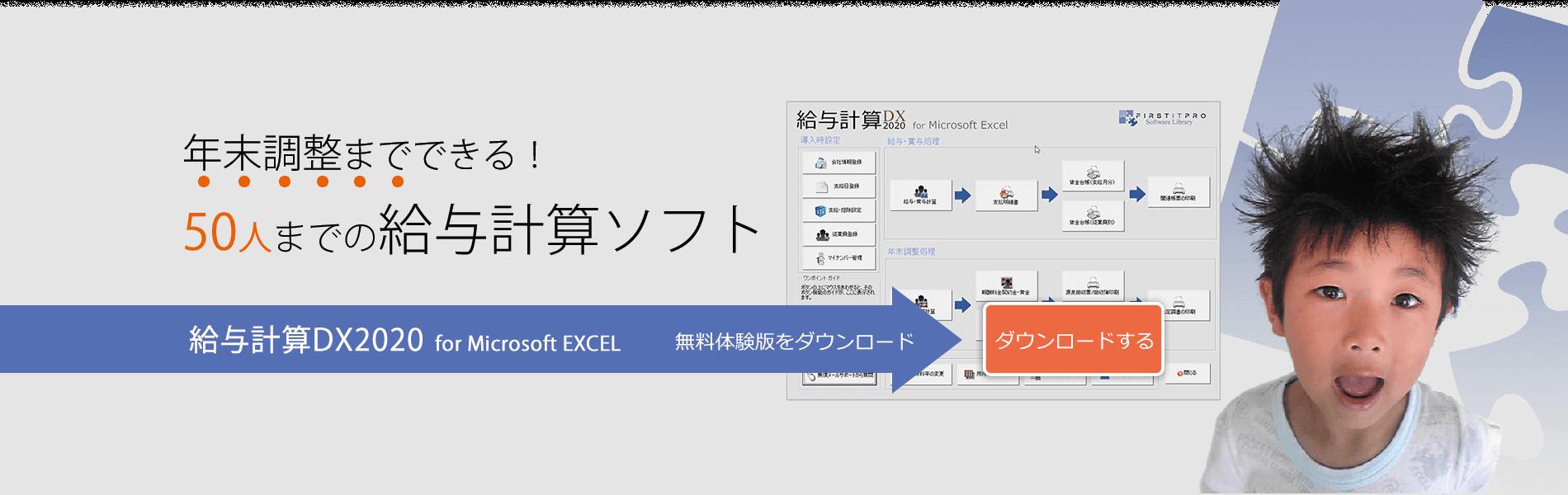給与計算ソフト無料体験版ダウンロード