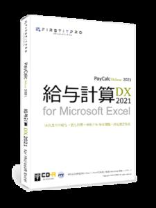 給与計算DX2021