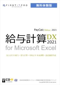給与計算DX2021 無料体験版