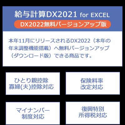 給与計算DX機能概要